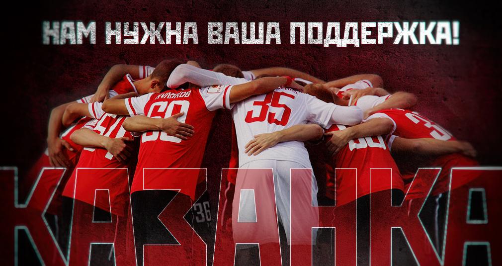 Свободный вход на матчи «Казанки»