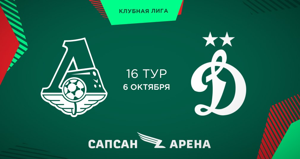 Сыграем с «Динамо»