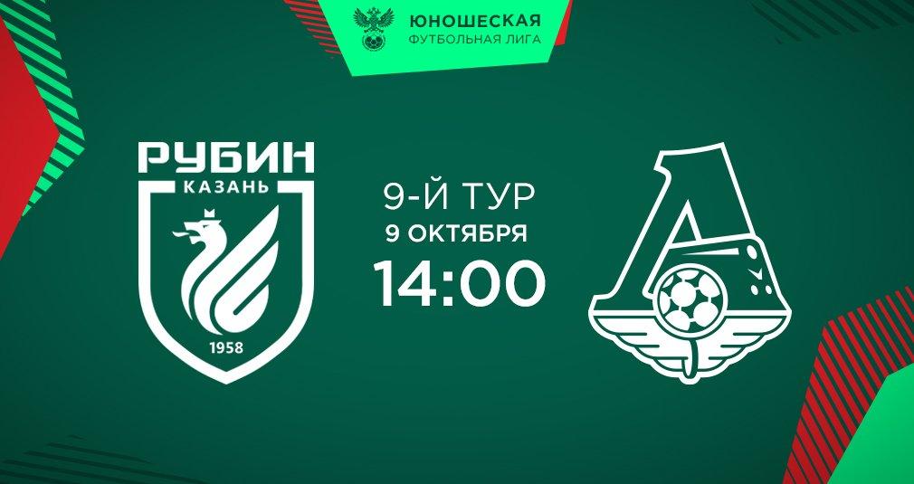 ЮФЛ. Выезд в Казань