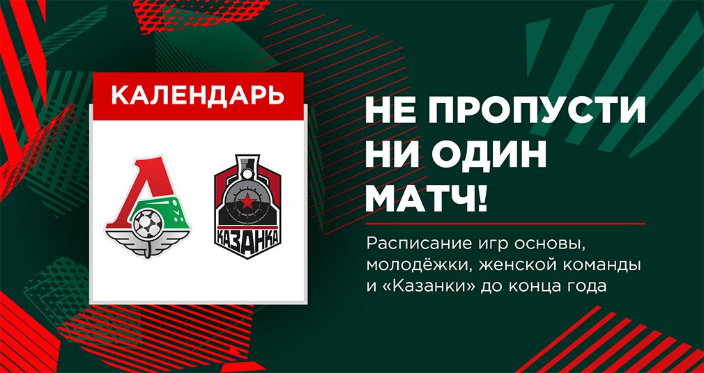 Календарь «Локомотива» в твоем смартфоне!