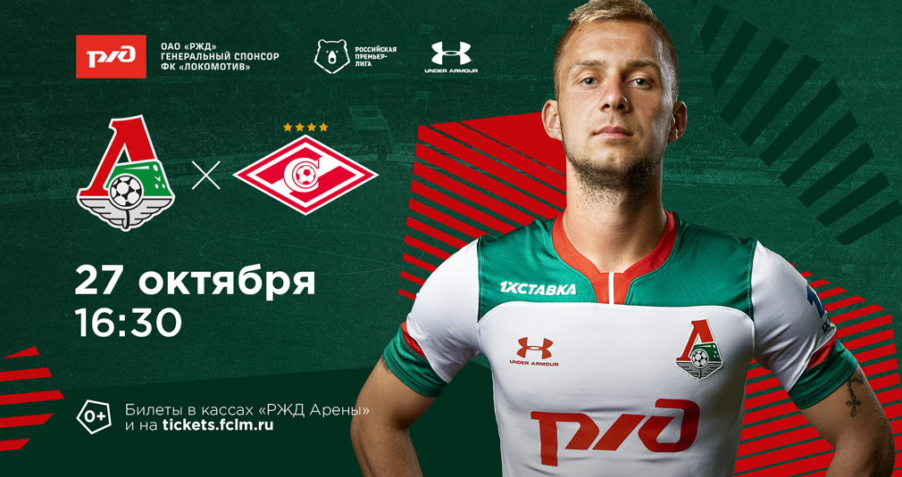 SPARTAK HOME TICKET INFO