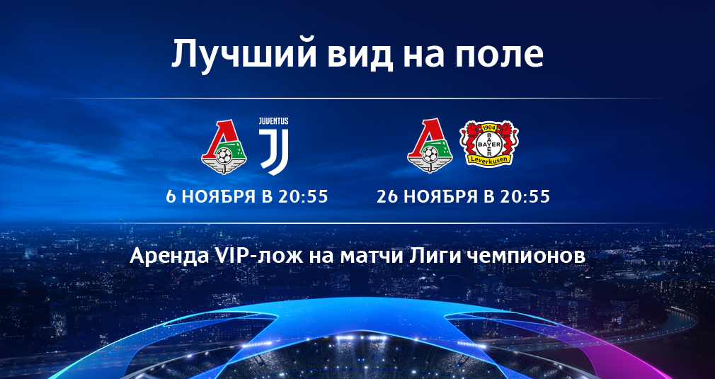 VIP-ложи на матчи Лиги чемпионов
