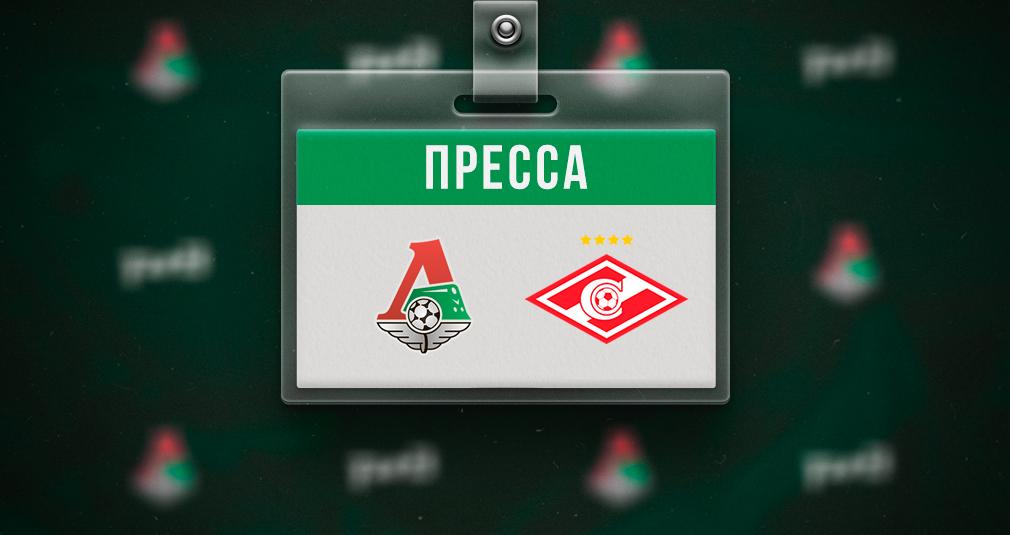 Аккредитация на матч с «Спартаком»