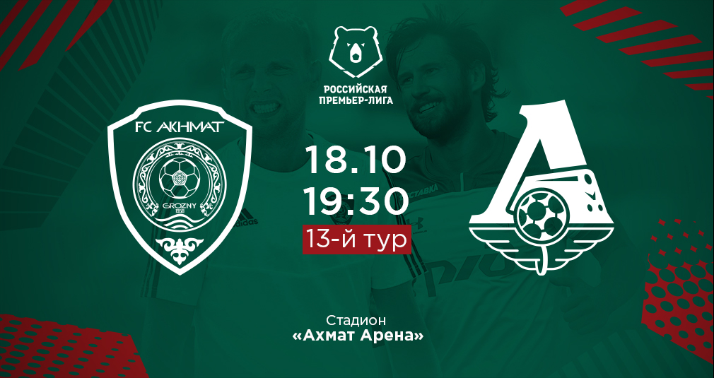 «Ахмат» - «Локомотив». Главное о матче