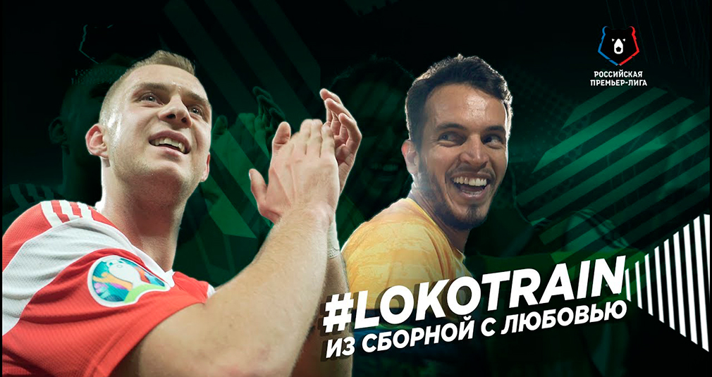 #LokoTrain // Из сборной с любовью