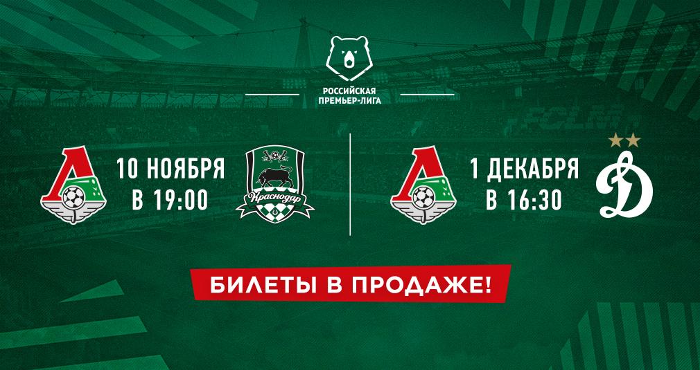 Билеты на «Краснодар» и «Динамо»