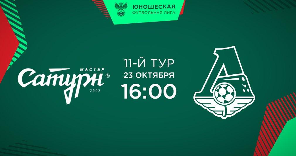 ЮФЛ. Битва в Егорьевске