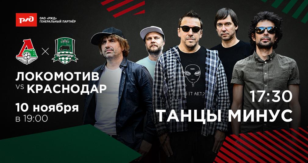 «Локомотив» – «Краснодар». Программа тёплого матча