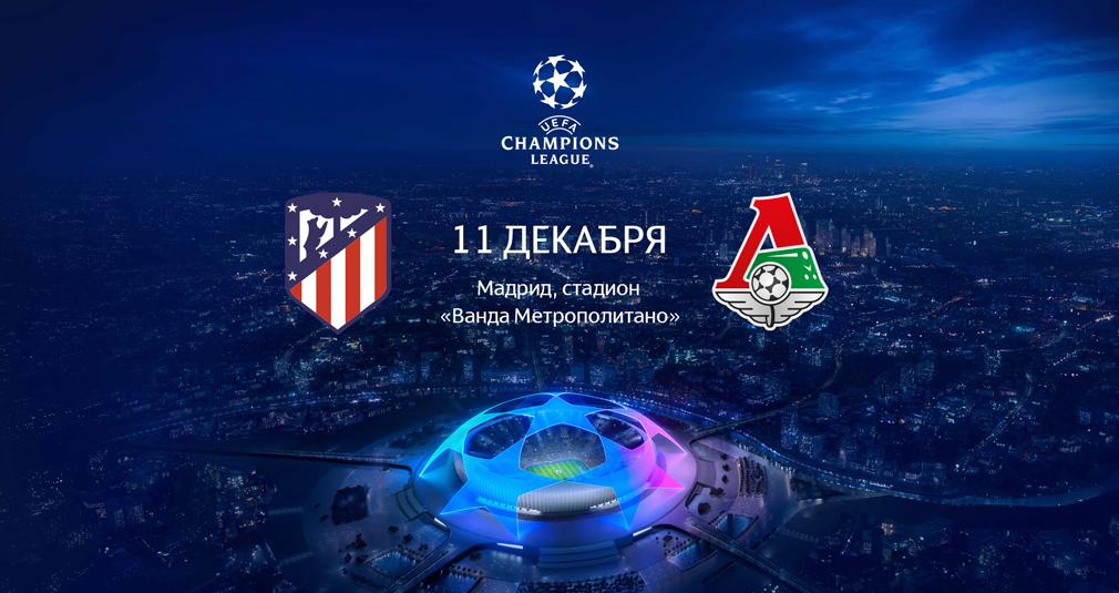 Билеты на игру с «Атлетико»