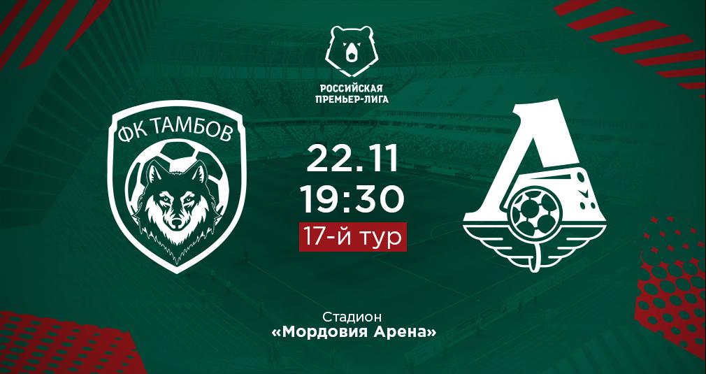 «Тамбов» – «Локомотив». Главное о матче