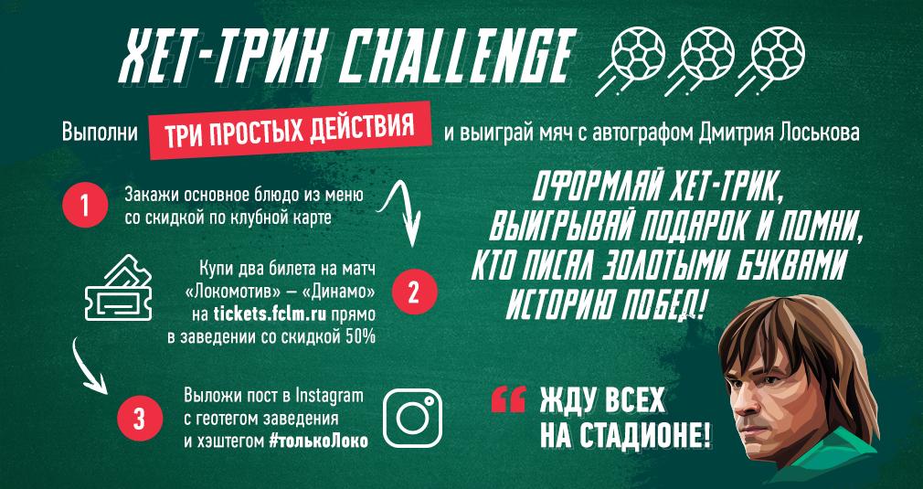 Хет-трик challenge: смотрите матч и выигрывайте!