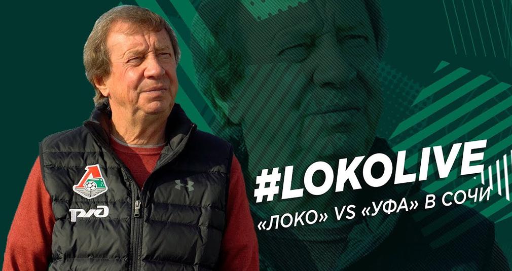 «Локомотив» – «Уфа» в Сочи перед «Тамбовом»