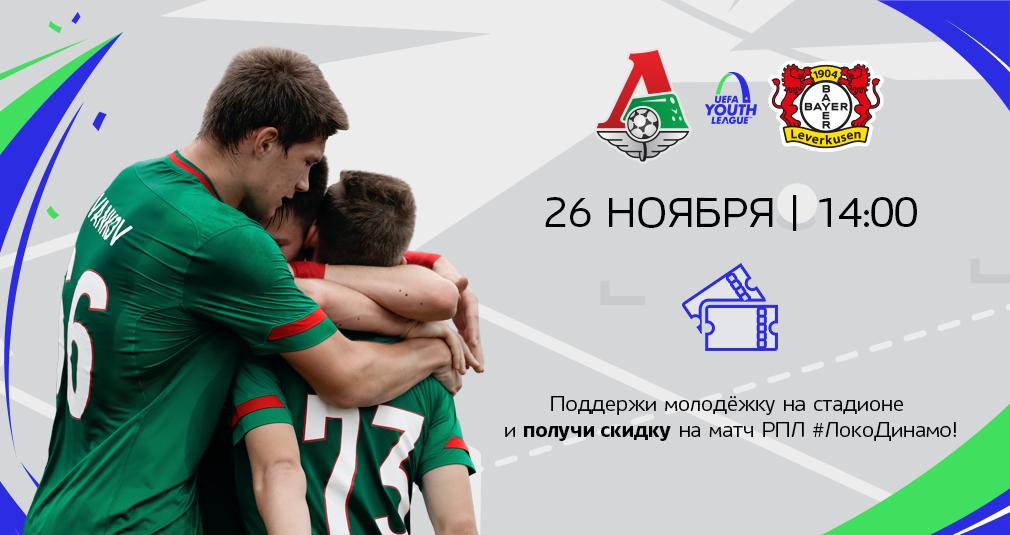 Приходи на молодежку и выиграй билеты на «Динамо»!
