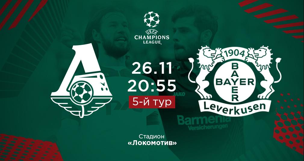 «Локомотив» - «Байер». Главное о матче