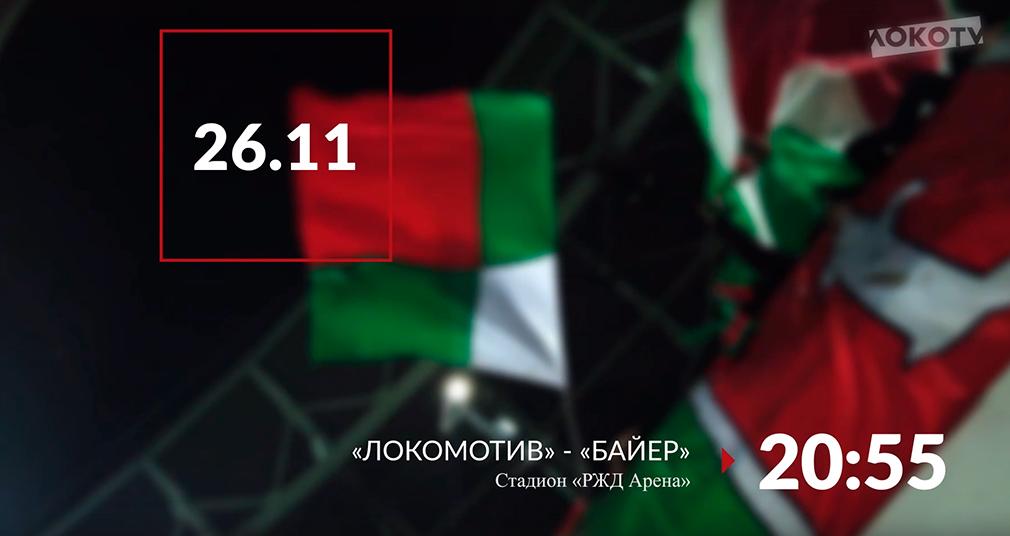 «Локомотив» – «Байер». Лига чемпионов. Промо