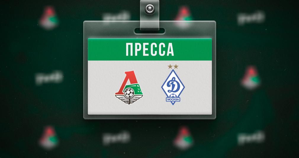 Аккредитация на матч с «Динамо»