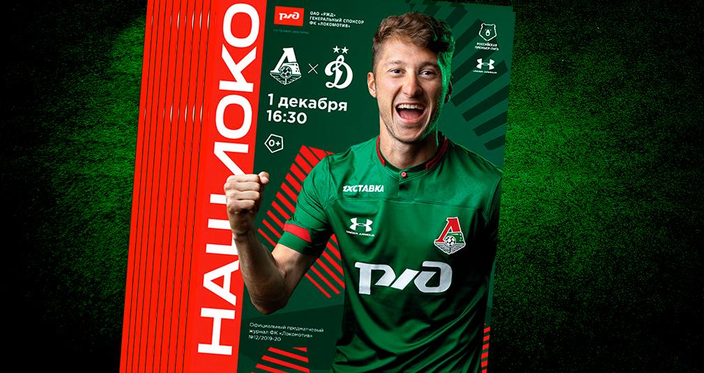 Антон Миранчук: Хочу, чтобы про «Локомотив» знали и на международной арене