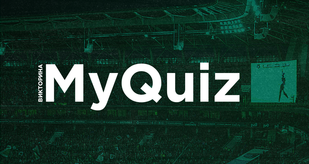 Участвуй в квизе на матче с «Динамо» и выигрывай призы!