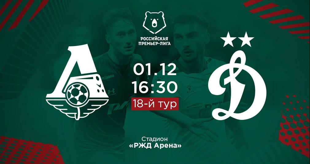 «Локомотив» - «Динамо». Главное о матче