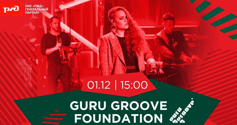 Концерт группы Guru Groove Foundation на «РЖД Арене»