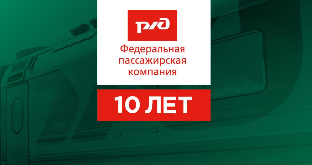 Федеральной пассажирской компании – 10 лет!