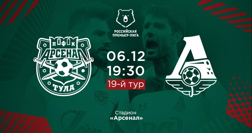 «Арсенал» - «Локомотив». Главное о матче