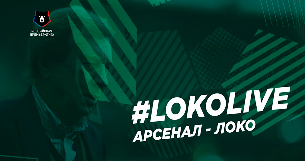 «Арсенал» – «Локомотив» // Без комментариев // LokoLive