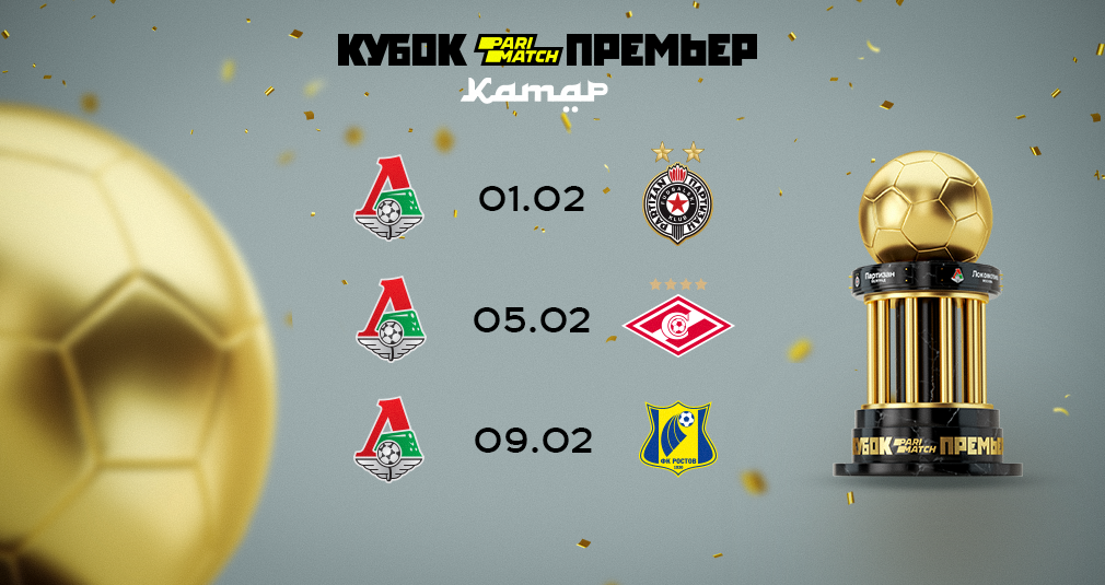 Lokomotiv To Play Against Spartak, Rostov, and Partizan
