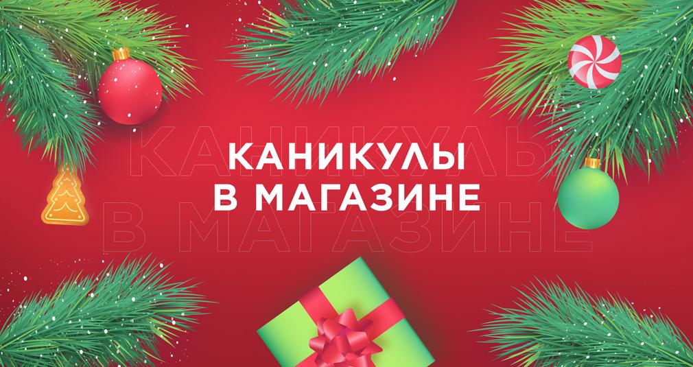 Новогодний график магазина