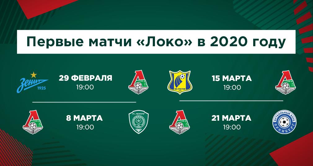 Lokomotiv To Play Against Zenit on February 29th