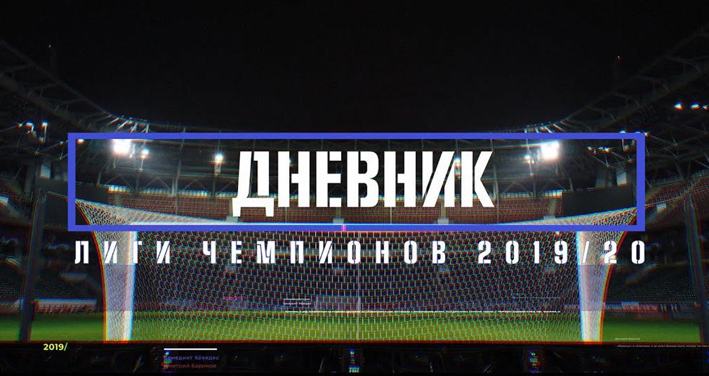 Дневник Лиги чемпионов-2019/20