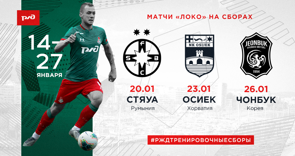 «Локомотив» проведет три матча на первом сборе