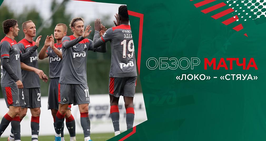«Локомотив» - «Стяуа» - 3:3. Обзор матча