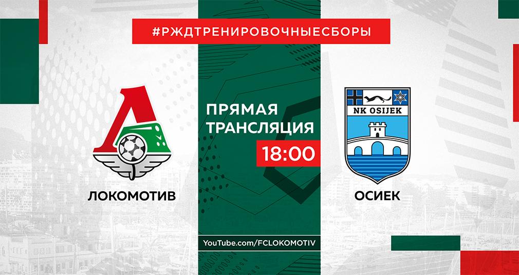 «Локомотив» - «Осиек». Прямая трансляция