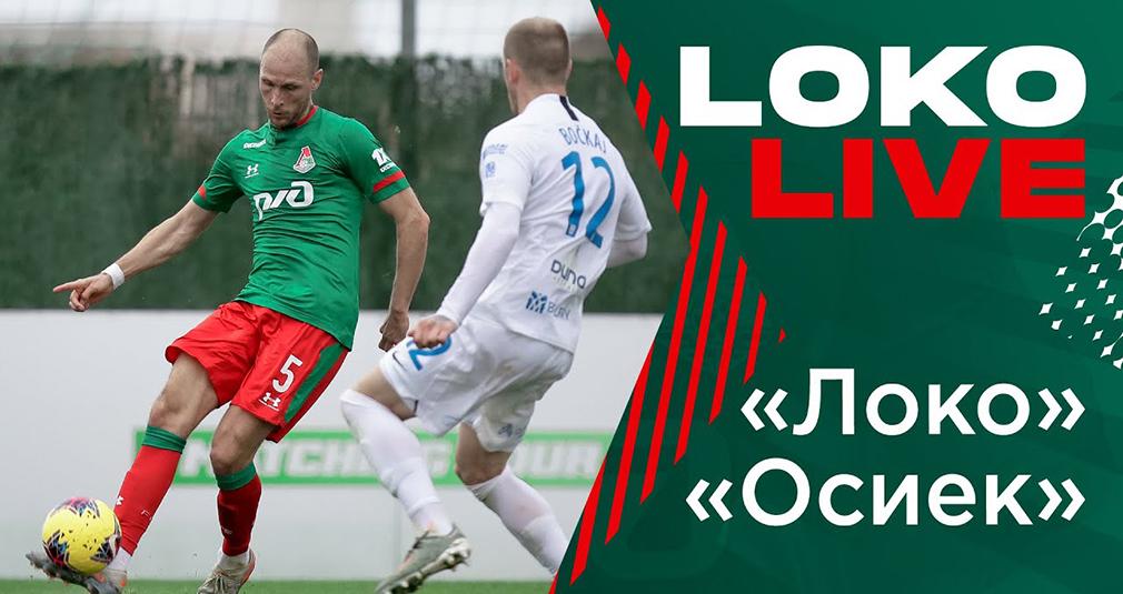 LokoLive о матче с «Осиеком» // Взгляд с бровки