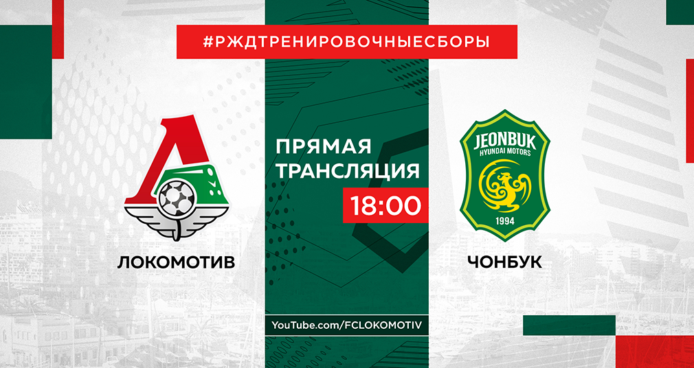 «Локомотив» - «Чонбук». Прямая трансляция