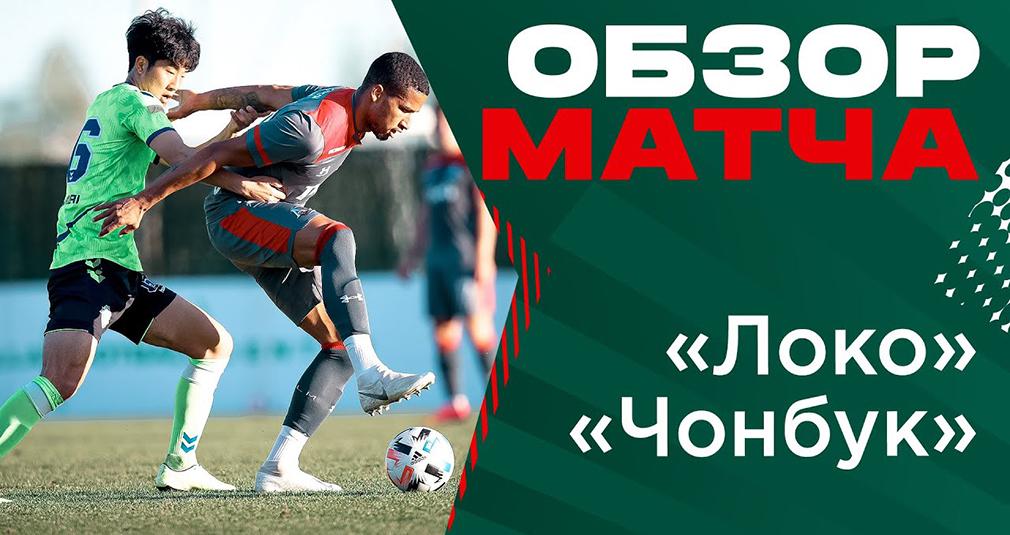 «Локомотив» - «Чонбук» - 1:1. Обзор матча
