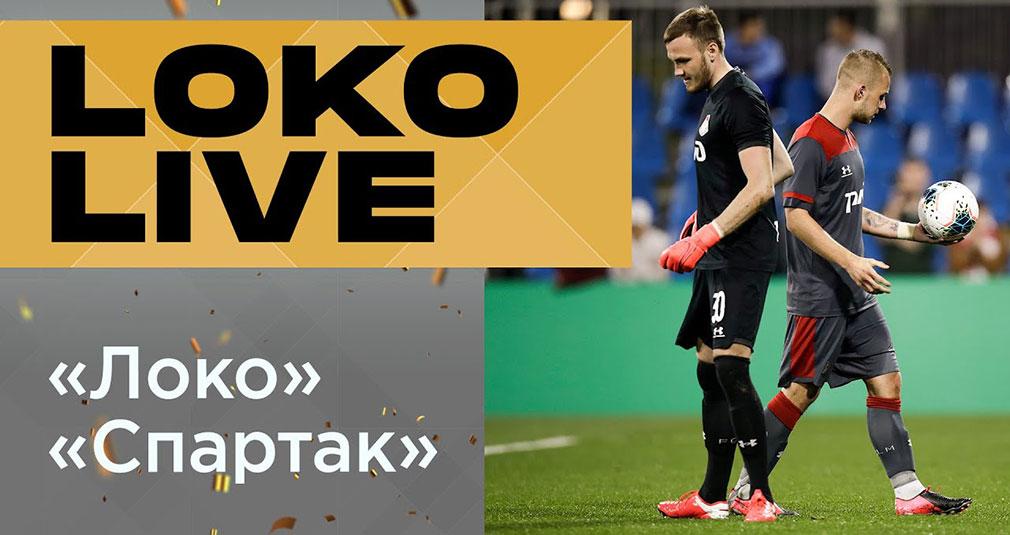 LOKOLIVE. «Локомотив» - «Спартак»