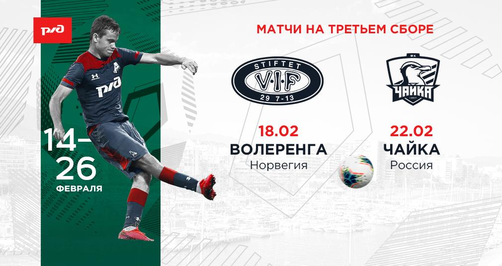 «Локомотив» сыграет два контрольных матча на третьем сборе