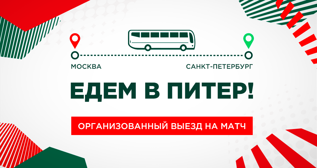 Автобусы в Петербург на матч с «Зенитом»