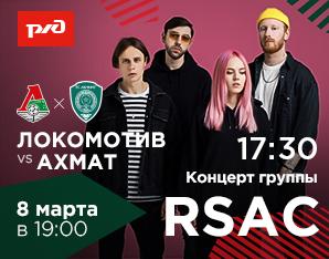 Веселье и меланхолия: RSAC на «РЖД Арене»
