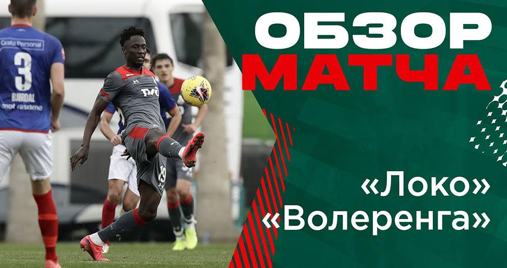 «Локомотив» - «Волеренга» - 2:0. Обзор матча