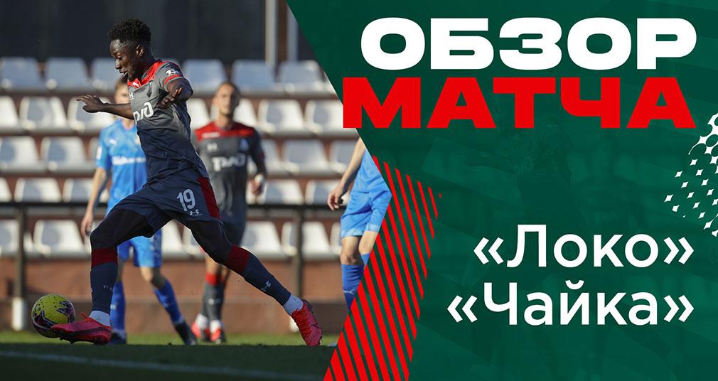 «Локомотив» - «Чайка» - 3:1. Обзор матча