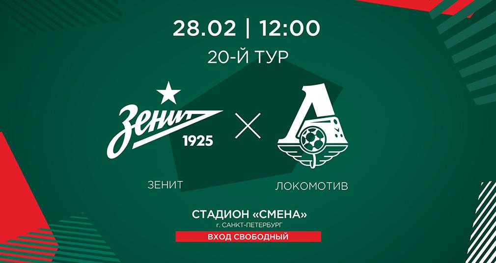 «Зенит» (мол) - «Локомотив» (мол). Прямая трансляция