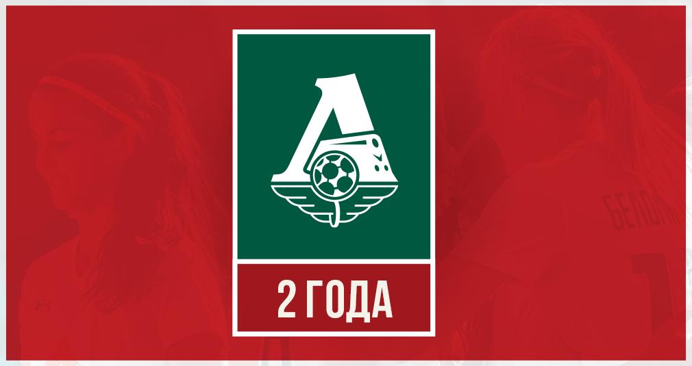 Женской команде «Локомотива» два года!