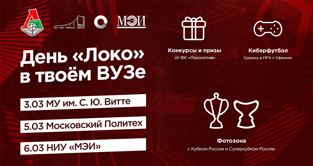 День «Локомотива» в твоем ВУЗе