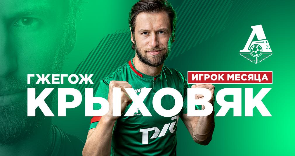 Grzegorz Krychowiak - Lokomotiv's MVP  of March