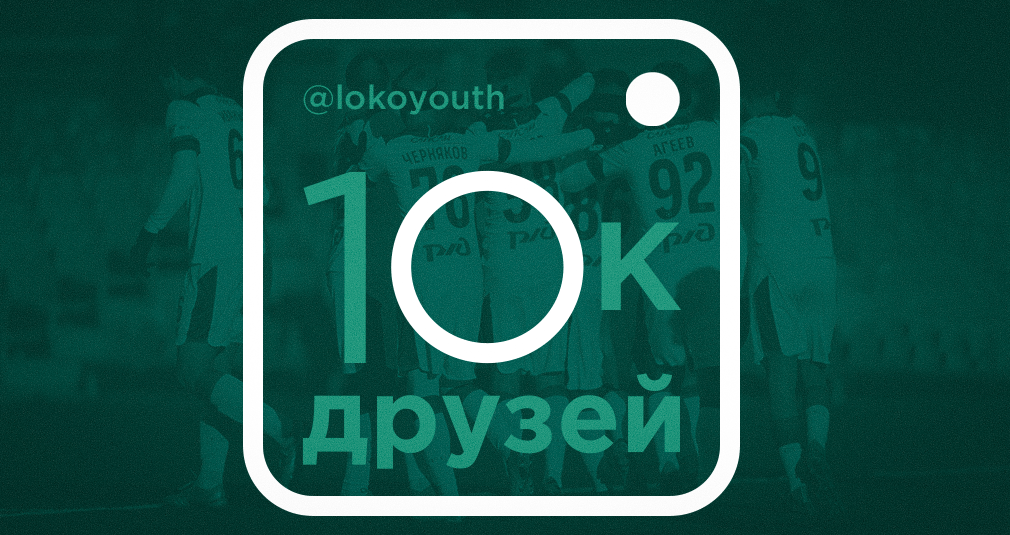 Аккаунт @lokoyouth стал самым популярным в России