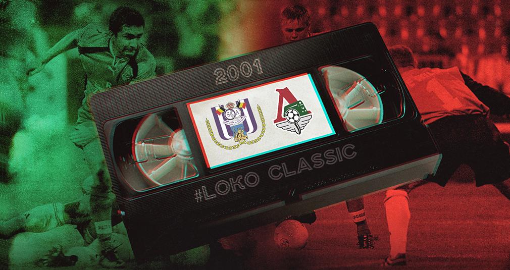 «Андерлехт» - «Локомотив». 2001. Трансляция матча