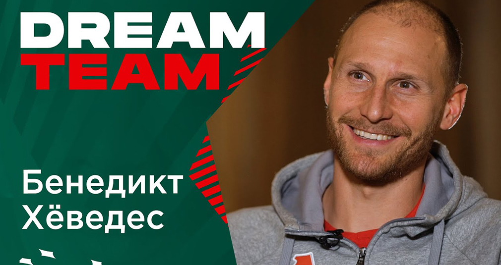 DREAM TEAM // Бенедикт Хёведес